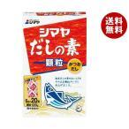 送料無料 【2ケースセット】シマヤ だしの素 顆粒 (6g×20)×20箱入×(2ケース)