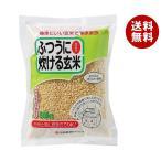 送料無料 【2ケースセット】越後製菓 ふつうに炊ける玄米 500g×10袋入×(2ケース)
