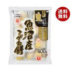 【送料無料】越後製菓 生一番 魚沼産こがね丸餅 400g×20袋入