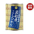 【送料無料】【2ケースセット】ヒカリ食品 おこめ缶 岩船産コシヒカリ 250g缶×24個入×(2ケース)