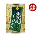 【送料無料】【2ケースセット】ヒカリ食品 おこめ缶 佐渡産コシヒカリ 250g缶×24個入×(2ケース)