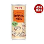 【送料無料】【2ケースセット】東洋ナッツ食品 トン トッピングミックスナッツ 120g缶×30個入×(2ケース)