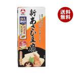 【送料無料】旭松食品 新あさひ豆腐 旨味だし付 5個入 132.5g×10箱入