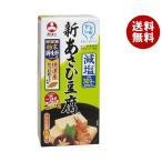 【送料無料】【2ケースセット】旭松食品 新あさひ豆腐 減塩旨味だし付 5個入 132.5g×10箱入×(2ケース)