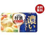 【送料無料】【2ケースセット】エスビー食品 S&B 濃いシチュー クリーム 168g×10個入×(2ケース)