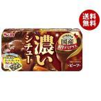 【送料無料】エスビー食品 S&B 濃いシチュー ビーフ 168g×10個入