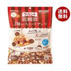 【送料無料】サラヤ ロカボスタイル 低糖質スイートナッツ 25g×7×10袋入