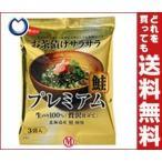 送料無料 【2ケースセット】白子のり お茶漬けサラサラプレミアム 鮭 18.6g(6.2g×3袋)×40(10×4)袋入×(2ケース)