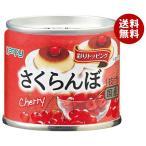 送料無料 カンピー 国産さくらんぼ 85g缶×24個入