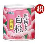 送料無料 【2ケースセット】カンピー 国産厚切り白桃 195g×12個入×(2ケース)