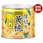 送料無料 【2ケースセット】カンピー 国産厚切り黄桃 195g×12個入×(2ケース)