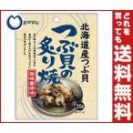 【送料無料】カンピー 北海道産つぶ貝の炙り焼 35g×10袋入