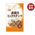 【送料無料】【2ケースセット】共立食品 素焼き ミックスナッツ チャック付 80g×10袋入×(2ケース)