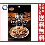 【送料無料】【2ケースセット】共立食品 燻製ミックスナッツ 70g×10袋入×(2ケース)