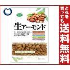 【送料無料】共立食品 生アーモンド 200g×12袋入