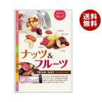 送料無料 共立食品 ナッツ&フルーツ(トレイルミックス) 55g×10袋入