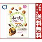 【送料無料】【2ケースセット】共立食品 木の実&フルーツ(トレイルミックス)徳用 120g×10袋入×(2ケース)
