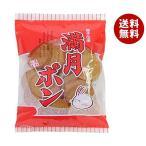 【送料無料】松岡製菓 満月ポン 90g×15袋入