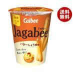 送料無料 カルビー Jagabee(じゃがビー) バターしょうゆ味 40g×12個入