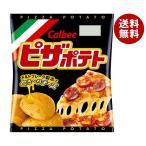 【送料無料】カルビー ピザポテト 63g×12個入