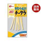 送料無料 【2ケースセット】なとり JUSTPACK(ジャストパック) カマンベールチーズ鱈 21g×10袋入×(2ケース)