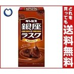 【送料無料】【2ケースセット】ギンビス 銀座@ラスクSチョコ 60g×6箱入×(2ケース)