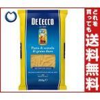 【送料無料】日清フーズ ディ・チェコ No.41 ペンネ リガーテ 250g×12袋入