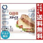 送料無料 【2ケースセット】【チルド(冷蔵)商品】QBB スライスチーズ 7枚入 105g×12袋入×(2ケース)