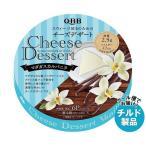 【送料無料】【チルド(冷蔵)商品】QBB チーズデザート バニラ6P 90g×12個入