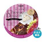 送料無料 【2ケースセット】【チルド(冷蔵)商品】QBB チーズデザート ラムレーズン6P 90g×12個入×(2ケース)