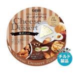 送料無料 【チルド(冷蔵)商品】QBB チーズデザート 贅沢ナッツ6P 90g×12個入