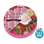 【送料無料】【チルド(冷蔵)商品】QBB チーズデザート ベリー・ベリー・ベリー6P 90g×12個入