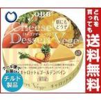 【送料無料】【チルド(冷蔵)商品】QBB チーズデザートベジ6P キャロット&ゴールデンパイン 90g×12個入