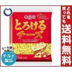【送料無料】【2ケースセット】【チルド(冷蔵)商品】QBB とろけるチーズメニューとろけるチーズ 130g×12袋入×(2ケース)