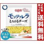 【送料無料】【2ケースセット】【チルド(冷蔵)商品】QBB とろけるチーズメニューモッツァレラとろけるチーズ 130g×12袋入×(2ケース)