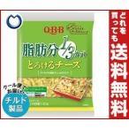 【送料無料】【チルド(冷蔵)商品】QBB とろけるチーズメニュー脂肪分1/3カットとろけるチーズ 130g×12袋入