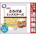 【送料無料】【チルド(冷蔵)商品】QBB とろけるミックスチーズ 320g×10袋入