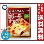 【送料無料】【チルド(冷蔵)商品】QBB ピザーラとろーりチーズ 150g×16袋入