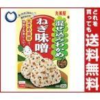 送料無料 【2ケースセット】丸美屋 混ぜ込みわかめ ねぎ味噌 31g×10袋入×(2ケース)