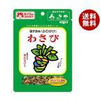 送料無料 【2ケースセット】田中食品 わさびふりかけ 20g×10袋入×(2ケース)