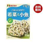 送料無料 田中食品 ごはんにまぜて 若菜と小魚 33g×10袋入