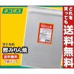 【全国送料無料】【ネコポス】田中食品 タナカの鰹みりん焼 250g×1袋入