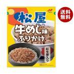 送料無料 【2ケースセット】ニチフリ食品 松屋 牛めし味ふりかけ 20g×10袋入×(2ケース)