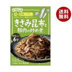 【送料無料】【2ケースセット】くらこん きざみ昆布と豚肉の炒め煮 67g×10個入×(2ケース)