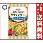 【送料無料】【2ケースセット】昭和産業 (SHOWA) サラダマカロニ 200g×24袋入×(...