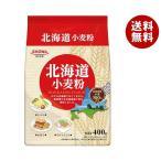 【送料無料】昭和産業 (SHOWA) 北海道小麦粉 400g×20袋入