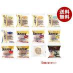 【送料無料】【2ケースセット】D-PLUS(デイプラス) 天然酵母パン 12種詰め合わせセット×(2ケース)