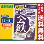 【全国送料無料】【ネコポス】DHC ヘム鉄 60日分 120粒×1袋入