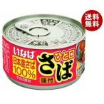 送料無料 【2ケースセット】いなば食品 ひと口鯖 味付 115g缶×24個入×(2ケース)