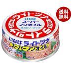 送料無料 いなば食品 ライトツナスーパーノンオイル国産 70g缶×24個入
